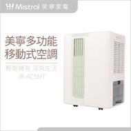 優惠價【限時送排風管+窗隔板】美寧 輕體移動空調 JR-AC5MT 綠色限定版