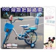 麗嬰兒童玩具館~小熊系列/16吋推把後控雙人腳踏車/三輪車有輔助輪