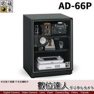 【數位達人】免運六年保固 台灣收藏家 電子防潮箱 AD-66P 65公升 AD66新款 超省電無聲運作 防潮箱 收藏箱