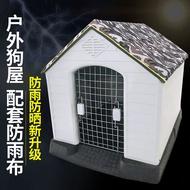 戶外狗屋 寵物防水迷彩戶外套犬塑料房子防水防風布寵物狗狗房子防雨防塵罩T