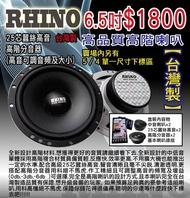 RHINO高品質高階分音喇叭6.5吋中盤直營.台灣製造.品質超優