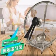 【好評推薦】MIT304不鏽鋼鍋蓋湯勺架(鍋蓋、湯匙皆可放)