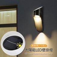 雷達感應太陽能防水LED壁掛式照明燈/太陽能燈(雷達感應、太陽能供電、IP65防水)