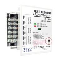 東元ATS ATSH-2020M1家用電源自動切換開關 (手動/自動)