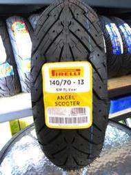 [彰化-和美]倍耐力 天使胎 140-70-13 140/70/13 高速胎 完工價2800元