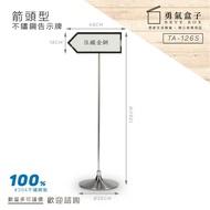 ️勇氣盒子 不鏽鋼告示牌【箭頭】TA-126S 佈告欄 指示牌 型錄架 公佈欄 下標前請詢問