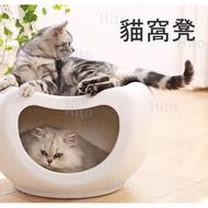 寵物用品 貓奴 貓窩凳  貓窩 貓屋 收納櫃 板凳 茶几 貓窩椅 寵物專用 居家用品 傢俱收納 貓狗玩具 貓跳台 床 貓