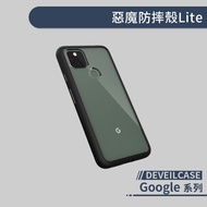 Google系列 惡魔防摔殼Lite 適用Pixel 5 4a 保護殼 保護套 防摔殼 軍規防摔 防指紋