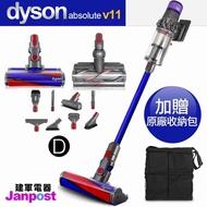 【建軍電器】Dyson V11 SV14 Absolute+手持組 無線吸塵器/智慧偵測地板/一年保