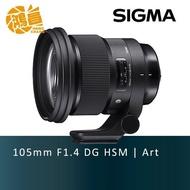 SIGMA 105mm F1.4 DG HSM ART for Canon/Nikon 人像鏡 恆伸公司貨【鴻昌】