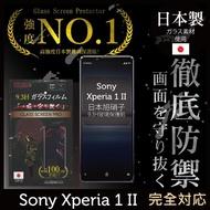 【INGENI徹底防禦】Sony Xperia 1 II 日本製玻璃保護貼 全滿版 黑邊(保護貼 玻璃貼 保護膜 鋼化膜)