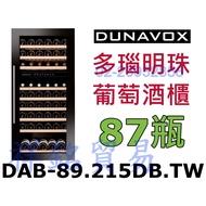 祥銘匈牙利Dunavox多瑙明珠葡萄酒櫃崁入式87瓶DAB-89.215DB.TW雙溫控紅酒櫃請詢價
