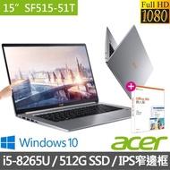 【贈office 365】Acer Swift5 SF515-51T-57XE 15吋觸控超輕薄筆電(i5-8265U/8G/512G SSD/Win10)