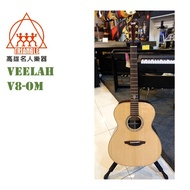 【名人樂器】2018 Veelah V8-OM 全單 木吉他 民謠吉他 附原廠硬盒