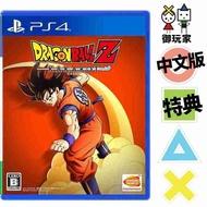 ★御玩家★預購3月出貨 附特典 PS4 七龍珠 Z 卡卡洛特 中文版