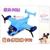 麗嬰兒童玩具館~POLI波力-救援小英雄-聲光運輸機卡利.伯寶行公司貨