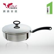 【Calf小牛】不銹鋼單柄平鍋28cm / 4.3L (附蓋)