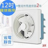 【正豐】12吋百葉吸排扇/通風扇/排風扇/窗扇 GF-12A(風強且安靜)