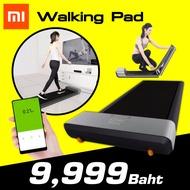 [แพ็คส่งใน 1วัน + จัดโปรแรง] Xiaomi Mijia WalkingPad ลู่เดินออกกำลังกาย ใช้แอพ Mi Home (ประกัน 30 วั