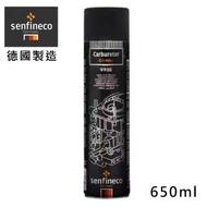 【德國先鋒Senfineco】化油器清潔劑(650ML)
