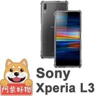 【阿柴好物】Sony Xperia L3(強化防摔抗震空壓手機殼)