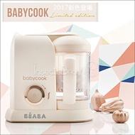 ✿蟲寶寶✿【法國BEABA】 贈蒸煮籃!BabyCook Solo 四合一嬰幼兒副食品調理機 - 玫瑰金