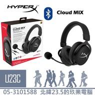 送HYPERX金屬耳機架/腰包/識別證帶【U23C嘉義實體老店】HyperX 金士頓 Cloud MIX 藍牙電競耳機