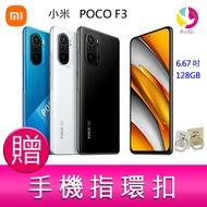 分期0利率 小米 紅米  POCO F3  (6G/128G) 6.67吋三主鏡頭雙卡雙待 智慧型手機(台灣公司貨)   贈『手機指環扣 *1』