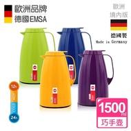 【德國EMSA】頂級真空保溫壺 玻璃內膽 巧手壺系列BASIC(1.5L 四色任選)