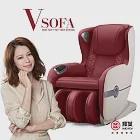 輝葉 Vsofa沙發按摩椅HY-3067A摩力紅