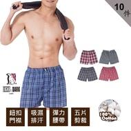 【LIGHT   DARK】唯一節慶回饋五片式開扣平口褲(買5送5超值10件組)