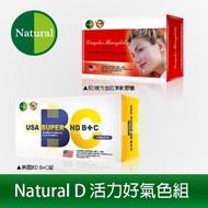 【Natural-D大頤事業】活力好氣色組合 血紅素&維他命B+C