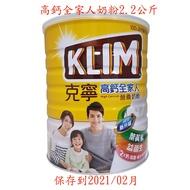 克寧 高鈣全家人奶粉2.2公斤
