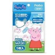 快潔適 3D立體兒童口罩-佩佩豬 5入博寶兒 SDC 快潔適【艾保康】