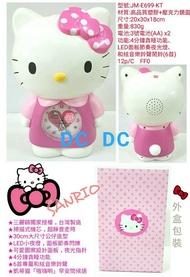 大賀屋 hello kitty 鬧鐘 時鐘 鬧鈴 造型 鐘 兒童 凱蒂貓 KT 三麗鷗 正版 授權 T00011625