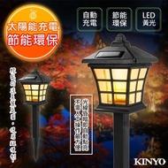 【KINYO】太陽能LED庭園燈系列-日式 GL-6023(光感應開/關)