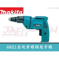【樂活工具】含稅 Makita牧田 6821 電動起子機 6mm 輕鋼架 鎖石膏板 專用起子機 浪板機