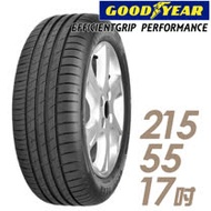 【GOODYEAR 固特異】EFFICIENTGRIP PERFORMANCE 低噪音舒適輪胎_單入組_215/55/17(EGPerformance)
