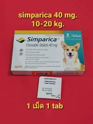 Simparica สำหรับสุนัขน้ำหนัก 10-20 กก. (แบ่งขาย 1 เม็ด)