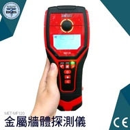 利器五金 3合1強化金屬探測器 牆體探測 可測PVC水管 電線探測 探測深度120mm 探測儀 精準分辨