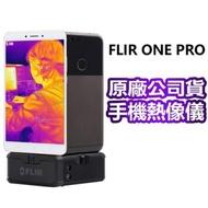 【FLIR】ONE PRO 紅外線熱感應鏡頭/熱成像鏡頭(熱像儀)