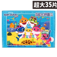 BABY SHARK 碰碰狐拼圖 35片超大拼圖 PUZ0515A /一盒入(定320) pinkfong 鯊魚寶寶 地毯拼圖 超大片拼圖 正版授權