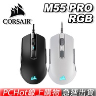 CORSAIR 海盜船 M55 PRO RGB  電競滑鼠 黑色 白色 12400 dpi PCHot