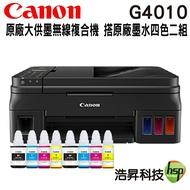 【浩昇科技】Canon PIXMA G4010 原廠傳真無線大供墨複合機 搭GI-790原廠墨水二組
