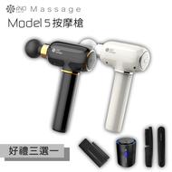 【好禮三選一】iNO Model 5 震動按摩槍 筋膜槍【限定色優惠】
