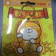 全新711統一超商icash2.0 -白爛貓錢拿來 一個直購500元