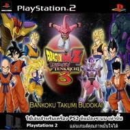 แผ่นเกมส์ PS2 (คุณภาพ) (ส่งไว) Dragon Ball Z Budokai Tenkaichi 3