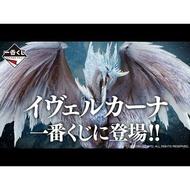 [九創公仔]【預訂單】日本正版 一番賞 魔物獵人 冰呪龍 A賞 最後賞