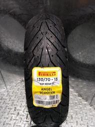 新竹傑輪車業 倍耐力 PIRELLI ANGEL 天使胎130/70-13含裝氮氣
