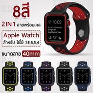 2 IN 1 - สายนาฬิกา พร้อม เคสนาฬิกา Apple Watch 40mm ซีรีย์ SE 6 5 4 - สาย Nike เคส นาฬิกา ซิลิโคน Silicone Band with Bumper Case for Apple Watch 40 mm